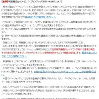 【重要】申請用総合ソフトのバージョンアップ(4.5B→4.6A)について(H28.12.2)