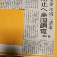 5月24日の記事