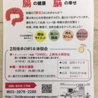 成増スタジオで 今話題の『腸活』を!!