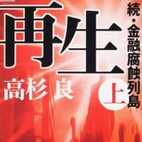 2017-15、16|再生(上下)続・金融腐蝕列島|高杉良