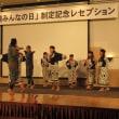 「北海道みんなの日」制定記念レセプション