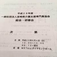 市民一斉清掃・宮崎県介護支援専門員協会の総会及び研修会・自治会会合の1日でした