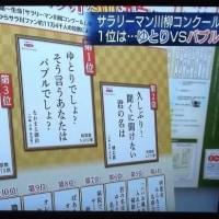サラリーマン川柳(WBS.TVから)