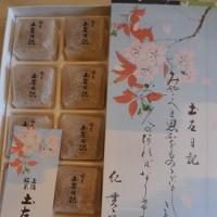 高知土産のおすすめ「銘菓・土佐日記」~クリン家ドライブ四国旅行・37