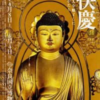 快慶in奈良国立博物館