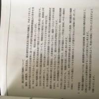若桜町議会3月定例会閉会