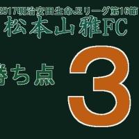 祝 松本山雅FC 2017明治安田生命J2リーグ第16節 勝ち点3