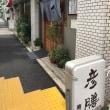 東京グルメ紀行 - 初台『彦膳』