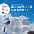 富士登山2017