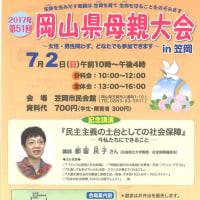【お知らせ】7月の女性部のとりくみ