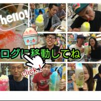 🆕🎦⭕新ブログに移動だ!\(^o^)/早く!早く!