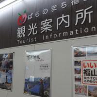明王院ポスターが東京駅に続いて福山駅に