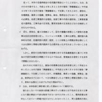 【371】損害賠償請求事件訴訟裁判の経緯。