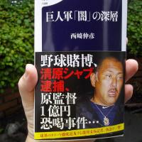 西崎伸彦・週刊文春記者の「巨人軍『闇』の深層」が抉り出す読売新聞グループのコンプライアンス