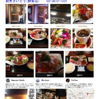 今日は気の置けない仲間16人と大宴会、「割烹齋藤」で魚三昧の酒宴。