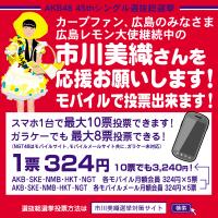広島・野村 6回零封でリーグ単独トップ8勝目!