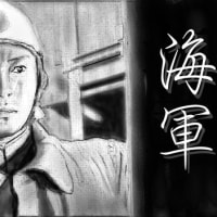 映画「海軍」昭和38年版〜真珠湾出撃