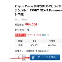 5%off-Zhiyun Crane /Zhiyun Crane M手持ち式 スタビライザー 3軸 ブラシレス 360度 ジンバル