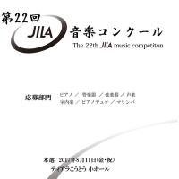 第22回JILA音楽コンクール 主催:国際芸術連盟