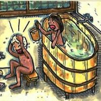 名刺マンガ 昭和40年代の思い出 「お風呂」