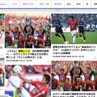 宿敵を倒してついに栄冠をGet! 「浦和レッズ」に関するニュースを集めました。