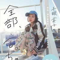 「清水富美加」さん所属事務所と契約終了 芸能界の風向き変わる!?