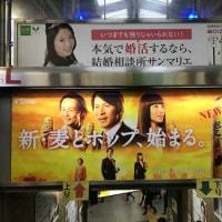 2月10日(金)のつぶやき その1:岡田准一 栗山千明 リリーフランキー 新・麦とホップ、始まる。SAPPORO(JR新宿駅階段ビルボード広告)