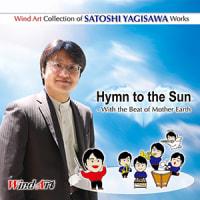 八木澤教司「太陽への讃歌 - 大地の鼓動」に関する重要なお知らせ。