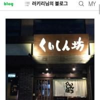 ジェジュンが行ったお店 ソウル江南区「くいしん坊」