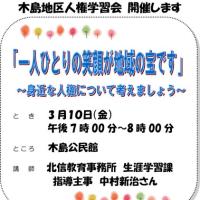 木島地区人権学習会のお知らせ
