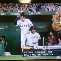 巨人のファン感謝デーをテレビで見る。