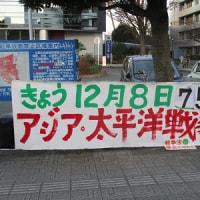 12月8日を、不戦の誓いの日に!