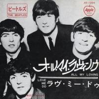 No.119 ザ・ビートルズ/オール・マイ・ラヴィング (1963)