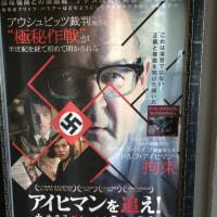 「アイヒマンを追え!ナチスがもっとも畏れた男」 (ねたばれ注意)