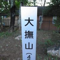 兵庫県立大学 西はりま展望台