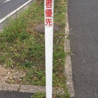 オサンポ walk - 「----者優先」 priority to (pedestrian)