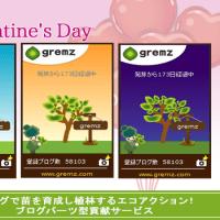 Valentine's Day 2017 【gremz】