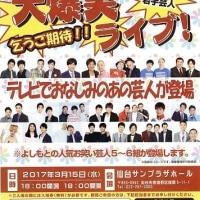 吉本興業の芸人6組による大爆笑ライブ!