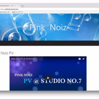 Pink Noiz HP リニューアル