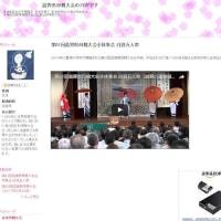 「滋賀県母親大会」のブログができました。