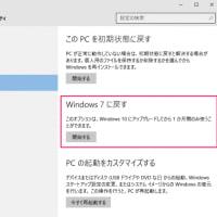 迫るWindows10無償アップグレード期限
