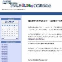 神奈川中央会ブログに「不透明時代の経営戦略」原稿掲載!