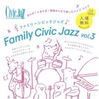 ファミリーシビックジャズ vol.3を開催します!