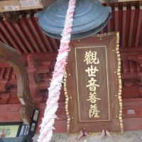 登米市 興福寺