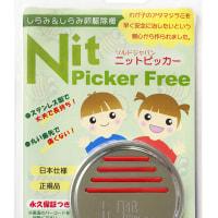 日本特許の頭シラミ駆除グシ ニットピッカーフリーコームお取扱い薬局(東京都)