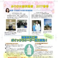 ゆりの木歯科通信春号2017