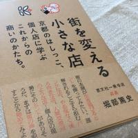 「街を変える小さな店〜京都のはしっこ、個人店に学ぶこれからの商いのかたち。」