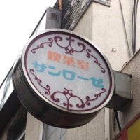 最後の訪問*喫茶室サンローゼ(北千住)その3