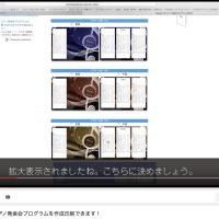 激安の「ピアノ発表会プログラム印刷.TOKYO」を申し込んでみよう!!!