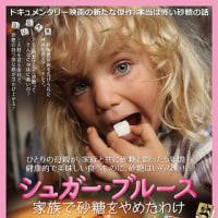 アンドレア家族5人で砂糖断ち チェコの映画だ「シュガー・ブルース」
